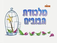 159 (Hebrew)
