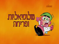 157a (Hebrew)