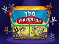 158a (Hebrew)
