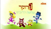 172a (Hebrew)
