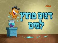 157b (Hebrew)