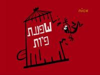 158b (Hebrew)