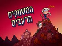 163b (Hebrew)