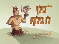 154a (Hebrew)