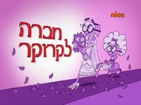 161b (Hebrew)