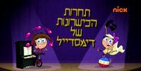 170b (Hebrew)