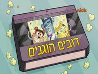 156a (Hebrew)
