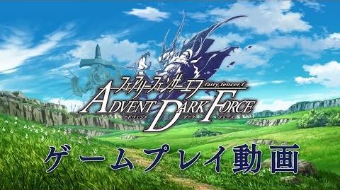 PS4「フェアリーフェンサー エフ ADVENT DARK FORCE」 プレイムービー