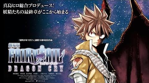 Fairy Tail Dragon Cry - Trailer 2