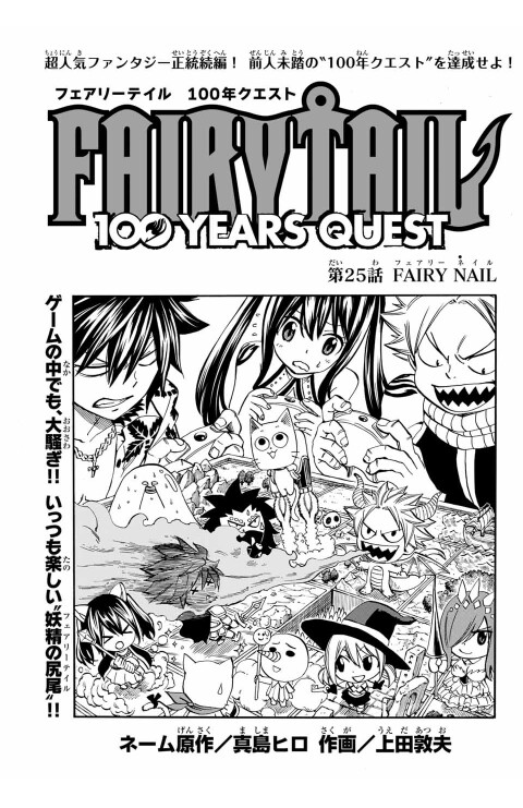 Fairy Tail 100 Years Quest Chapter 25 Fairy Tail Wiki Fandom