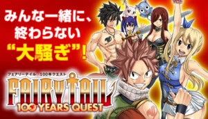 Fairy-tail-100-years-quest
