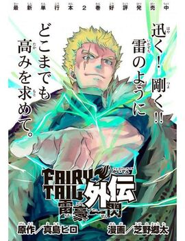 Fairy Tail Gaiden Destello del Gran Rayo portada