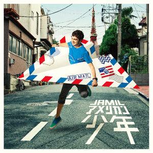 Jamil - The Rock City Boy
