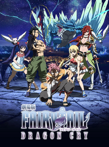 File:Dragon Cry New Key Visual.png