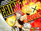 Fairy Tail x Rave (Глава)