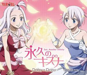 Towa no Kizuna Bonus Cover