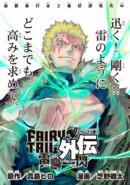 Flash of Great Lightning 1 Cover