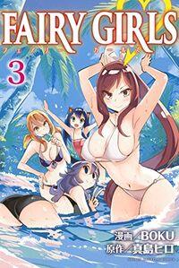 Fairy Girls Volume3cover