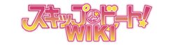 File:Skip Beat Wiki Wordmark.png
