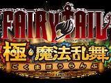 Fairy Tail Goku • Mahō Ranbu