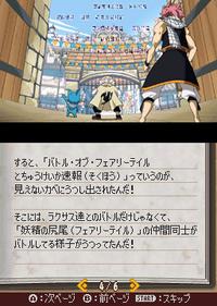 Fairy Tail Gekitotsu! Kardia Daiseidou (Modo Historia)