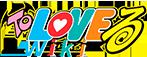 ToLOVE-Ru Wiki Logo