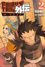Fairy Tail Gaiden Rhodonite Volumen 2