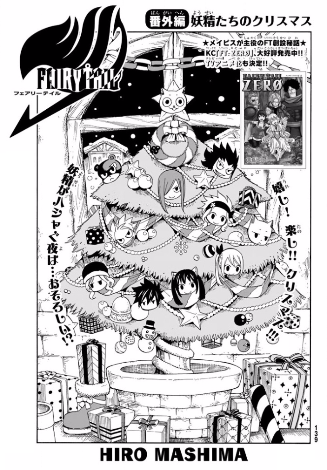 Fairies Christmas Chapter Fairy Tail Wiki Fandom Powered By Wikia