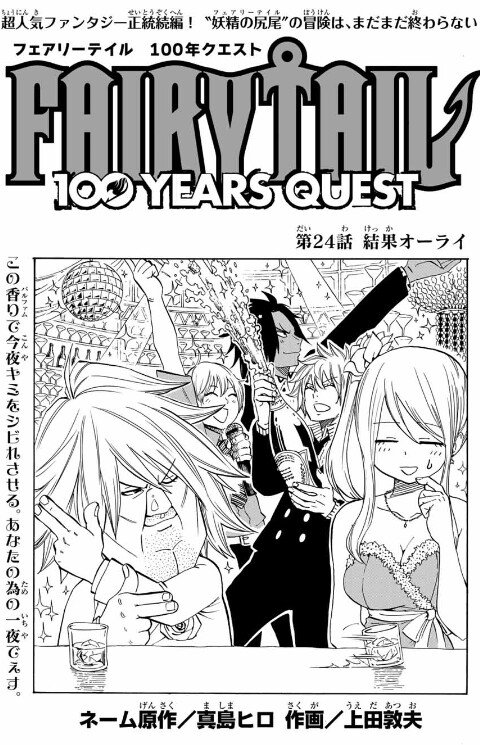 fairy tail 100 years quest 44