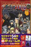 Volume 51 Cover - Special