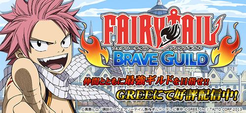 Fairy Tail Brave Guild