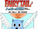 Fairy Tail: Happy Adventure/Image Gallery