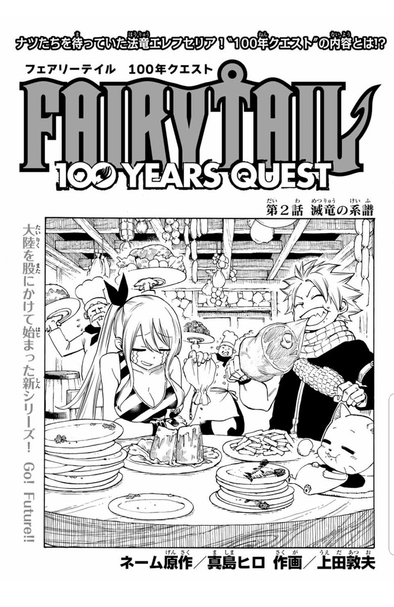 Fairy Tail 100 Years Quest Chapter 2 Fairy Tail Wiki Fandom