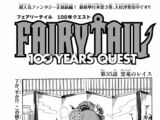 Fairy Tail: 100 Years Quest - 35