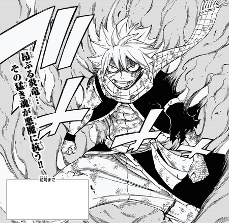 Dragon Force Natsu vs. Zeref