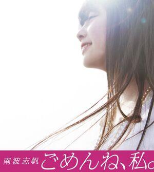 Gomen ne, watashi cover