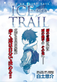 Fairy Tail Ice Trail Cover 1