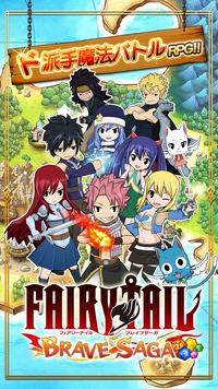 Fairy Tail Brave Saga