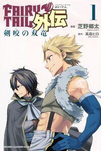 Fairy Tail Gaiden Volume1cover