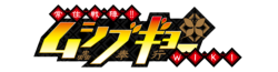 Mushibugyo Wordmark