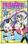 Blue Mistral Volume2cover