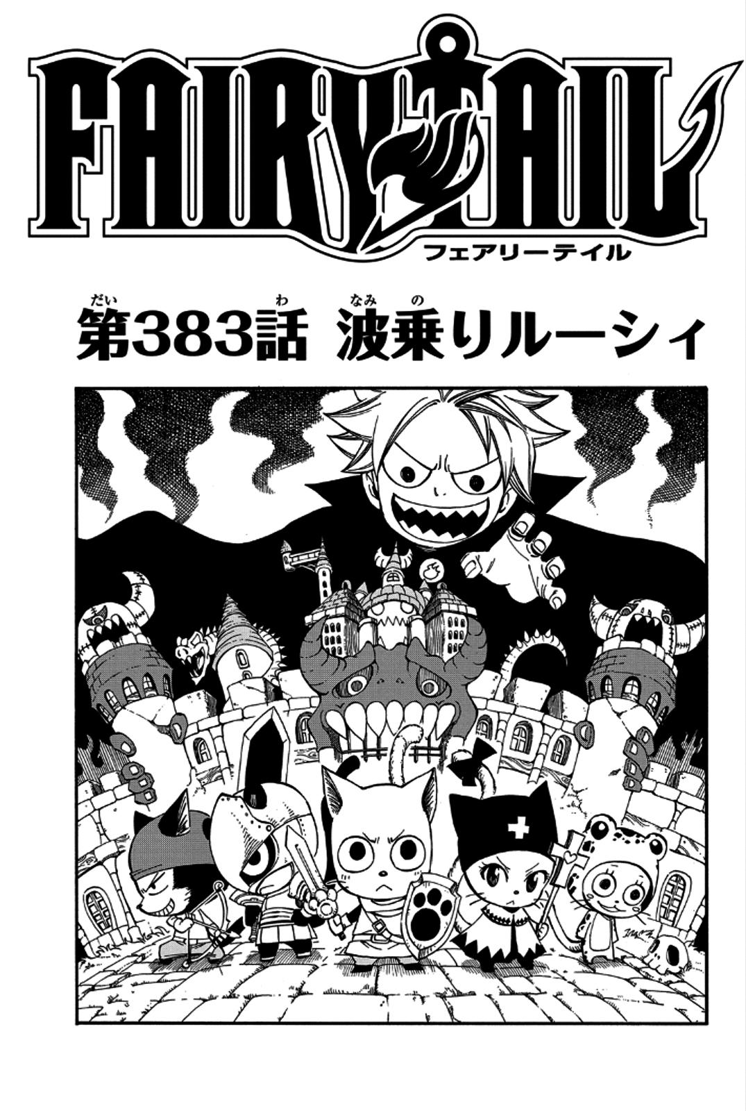 Chapter 383 Fairy Tail Wiki Fandom Powered By Wikia