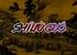 Shiliu Guo Logo