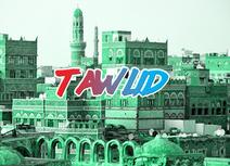 Tawlid Logo