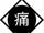 Tanaka Clan