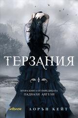 Torment (novel)