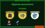 FoS Шарлатанская вода Награды