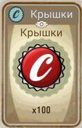 FoS 100 Caps Card ru