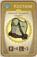 FoS card Костюм полевого хирурга