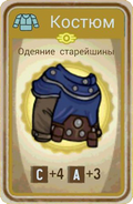 FoS card Одеяние старейшины